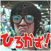 大野ヒロカズ-We love Hirokazu-