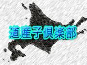 道産子倶楽部(男子のみ)