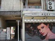 横浜オールウェーズ(復活会)