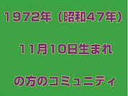 1972年11月10日に生まれた人!!