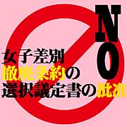 条約 撤廃 女子 差別