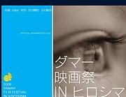ダマー映画祭 in ヒロシマ