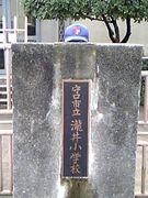 守口市立滝井小学校