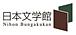 日本文学館
