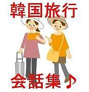 ☆旅行で使える韓国語会話集☆