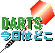 DARTS今日はどこ?in Shizuoka