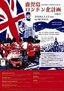 鹿児島ロンドン化計画