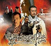 大秦帝国−中華歴史ドラマ列伝−