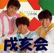 戌亥会(序) for GAY