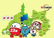 静岡県のテレビ・ラジオ局