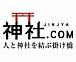 神社.com