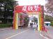 鳥取大学 〜風紋祭〜