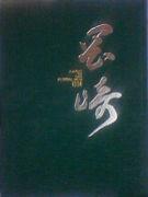 岡崎高校1994年卒
