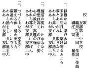 茨城県友部第二中学校