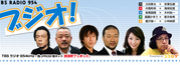 TBSラジオ「ブジオ!」の思い出
