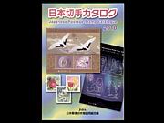 日本切手収集家集まれ
