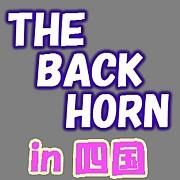 THE BACK HORN in四国