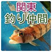関東釣り仲間