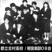 都立志村高校・軽音OB会