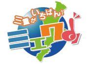 みえわんっ!(三重こそNo.1)