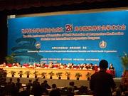 国際鍼灸中医薬学会