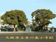 大阪市立木川南小学校