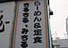 遊びは陽気にるんたったin名古屋
