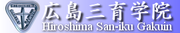 広島三育学院高等学校