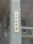 愛知教育大学☆自然科学