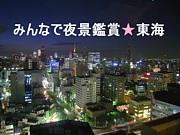みんなで夜景鑑賞★東海