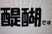外大★07★醍醐ゼミ?