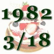 1982年3月18日