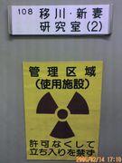 移川・新妻研究室