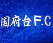 国府台高校サッカー部