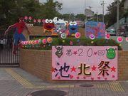 ☆☆府立池田北高校☆☆