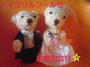 エイプリルフールが結婚記念日☆