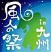 風人の祭♪九州ハピル隊♪