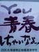 帯広柏葉高校56期生集合☆