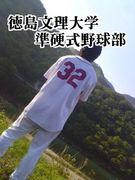 徳島文理大学準硬式野球部