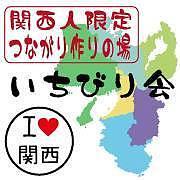 関西人飲み会 いちびり会in東京