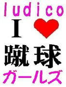 LUDICO F.C ガールズ 鹿児島