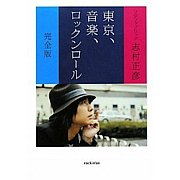 東京、音楽、ロックンロール