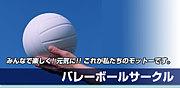 OVC(阪大バレーボールサークル)