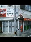 """お好み焼き""""三ッ幸""""(長崎)"""