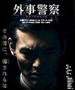 NHK土曜ドラマ「外事警察」
