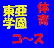 東亜学園体育コース