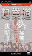 起業道(PSP)