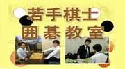若手棋士囲碁教室