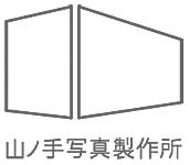 山ノ手写真製作所
