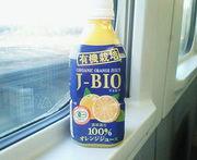 有機栽培オレンジジュースJ-BIO